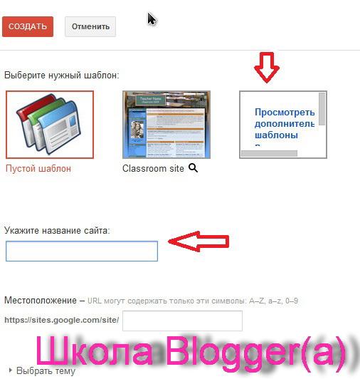 Google_Sites1