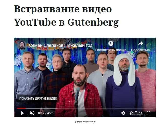 Видео на странице WP