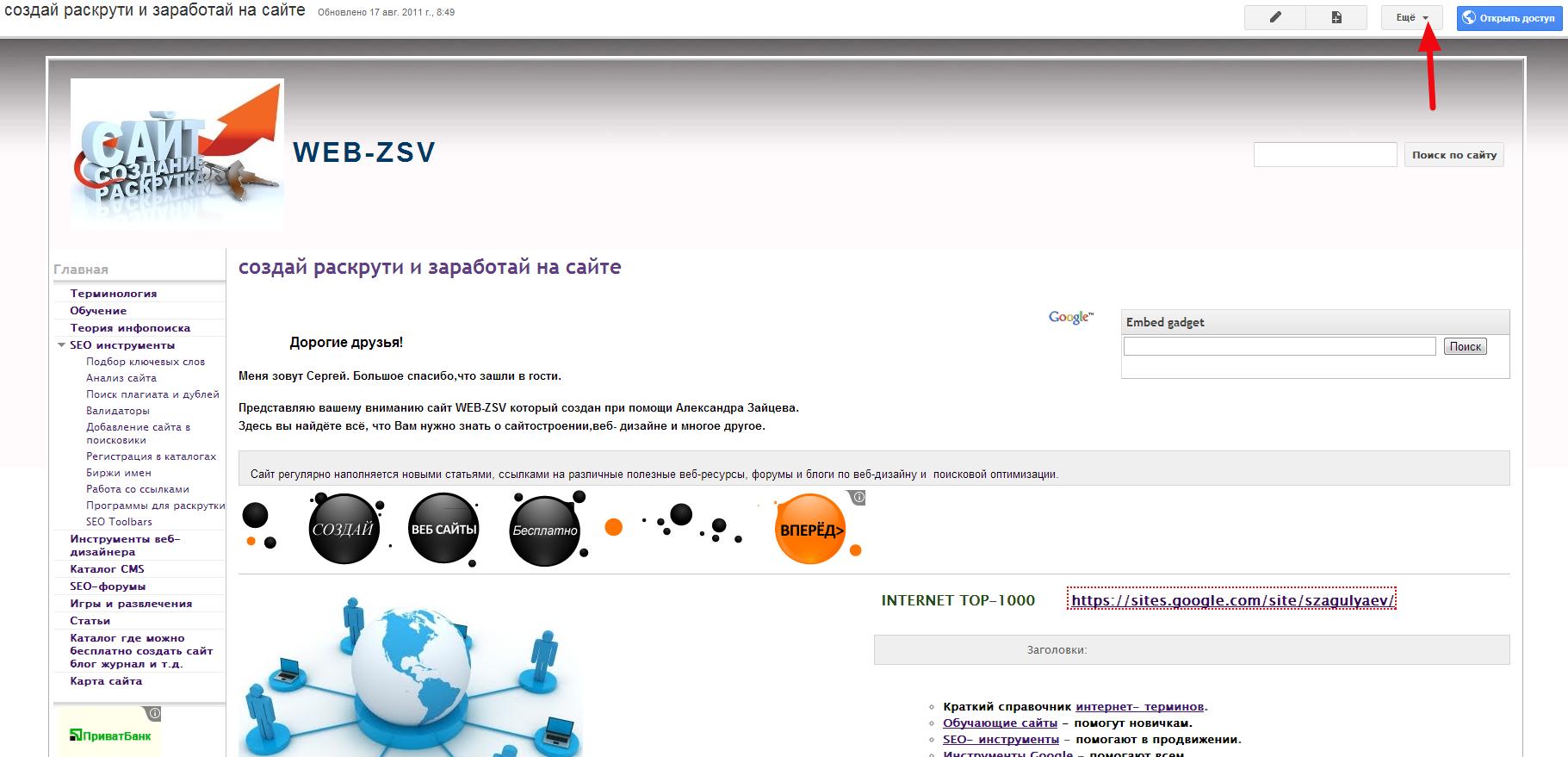Бесплатный хостинг с прямой ссылкой как сделать дубликат сайта если забыт пароль