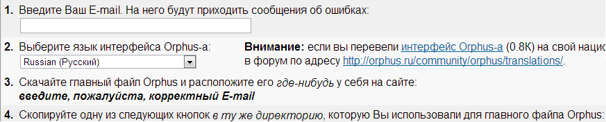 orphus_1