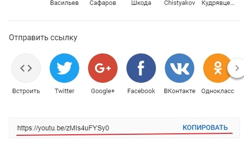Ссылка YouTube