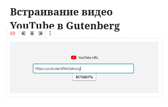 Блок YouTube URL