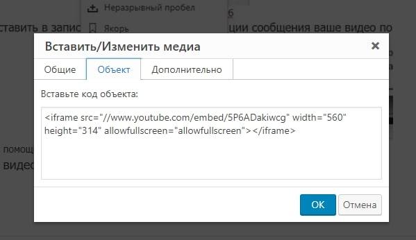 Код видео для поста