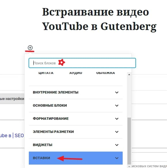 Новый блок Gutenberg