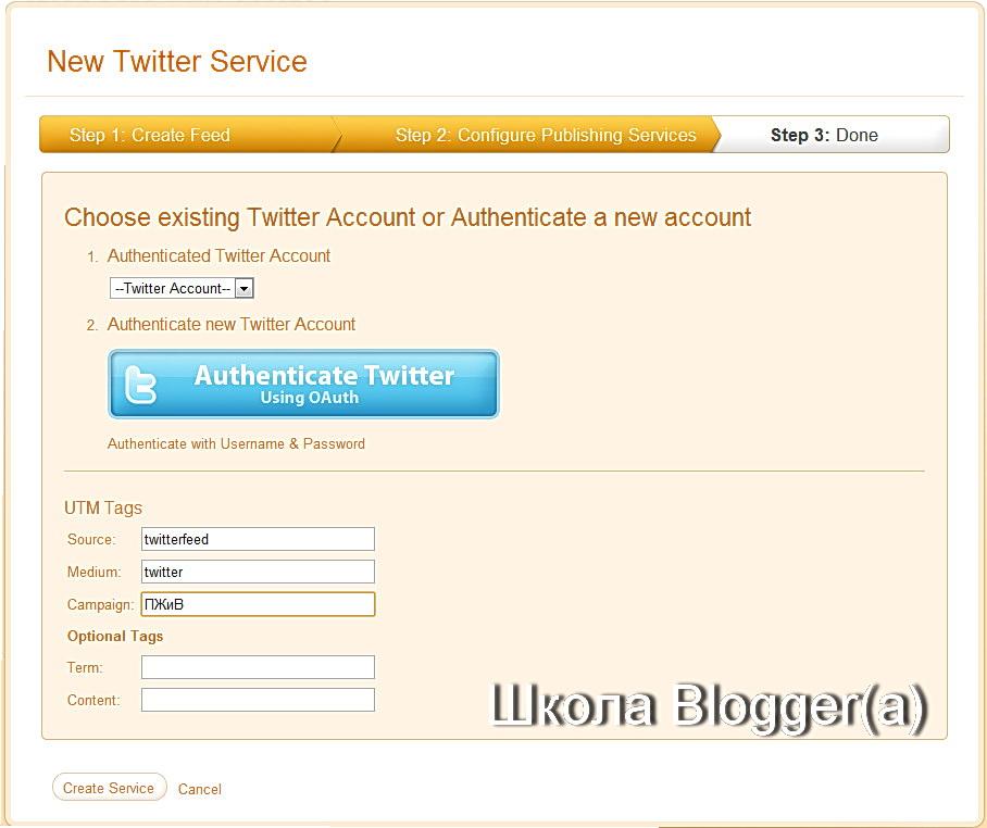 Аутентификация_ twitter