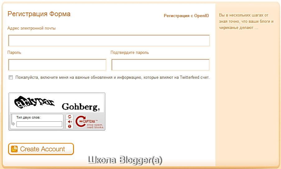 Регистрация_ twitter_ feed