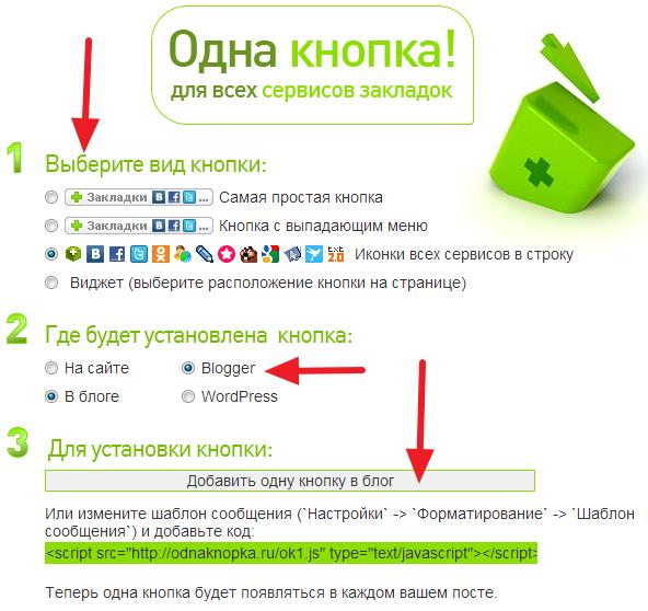 odna_knopka