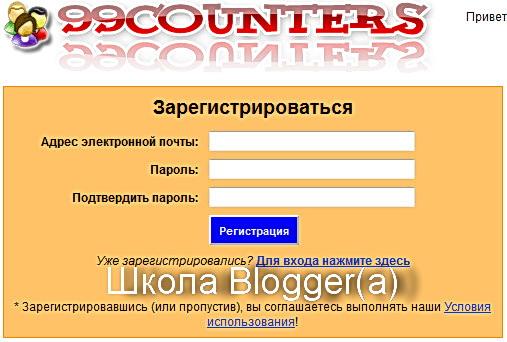 регистрация на 99counters