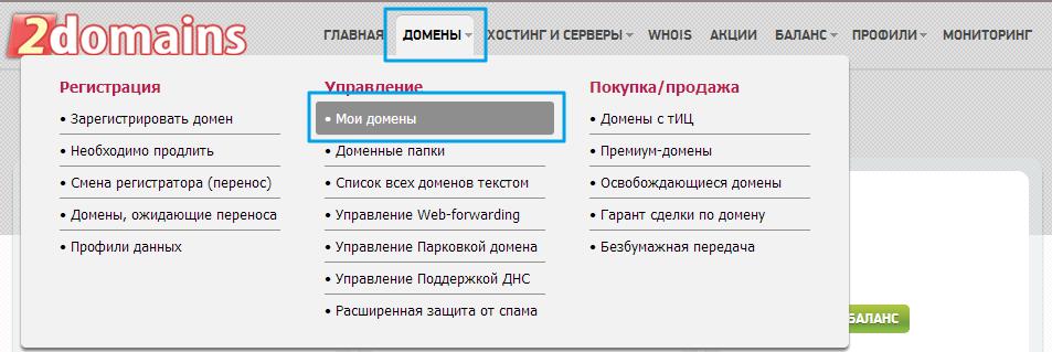 Как припарковать домен к хостингу beget бесплатный хостинг и домен второго уровня