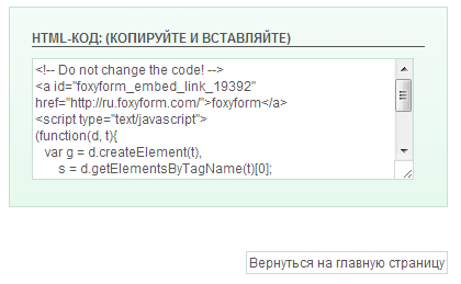 code_forma