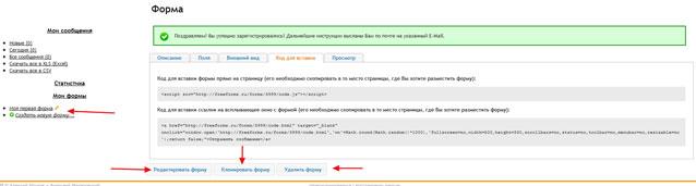 Всплывающая контактная форма для Blogger 2