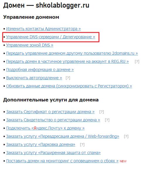 Привязать дополнительный домен на хостинге хостинги картинок для гиф