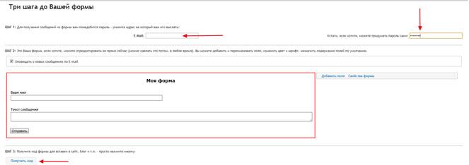 Всплывающая контактная форма для Blogger 1