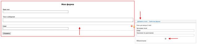 Всплывающая контактная форма для Blogger 3