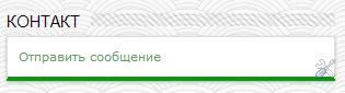 kontaktnaya_forma11