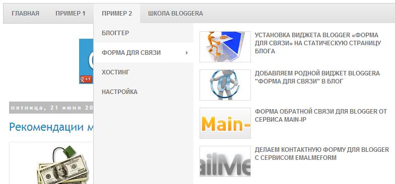 menu_AJAX