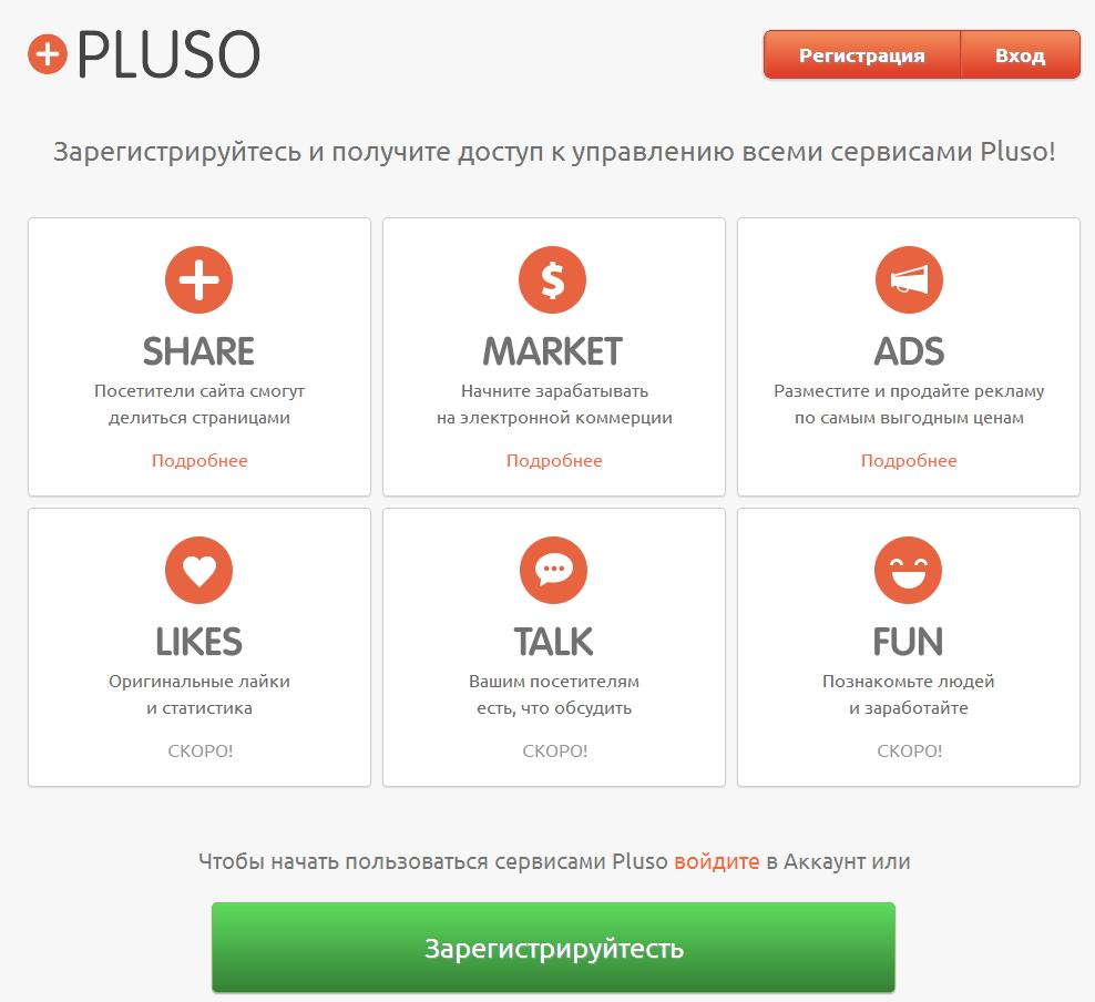 pluso_new