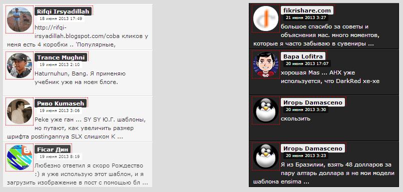 vidget_kommentarii
