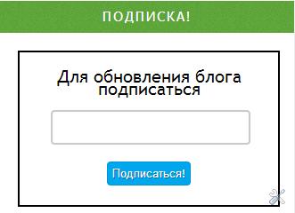 vidzhet_podpisat'sja_emeil