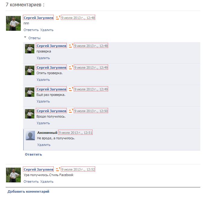 kommentarii_Facebook