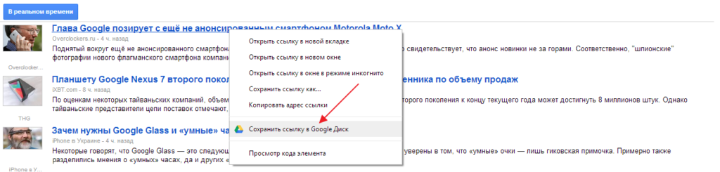link_google_disk
