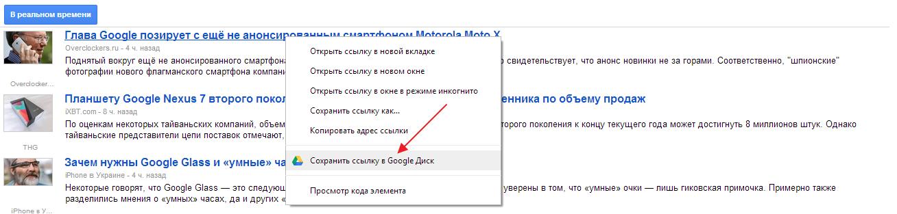 Как сохранять ссылки в Гугл Диск