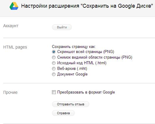 nastrojki_google_disk