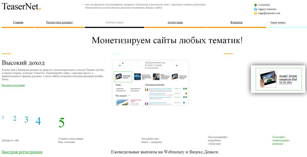 TeaserNet_rek
