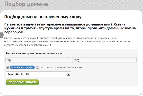 domen_podbor