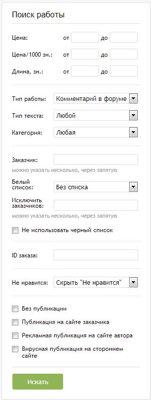 rabota_Advego_poisk