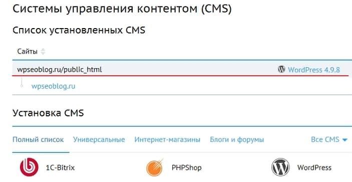 Список установленных CMS