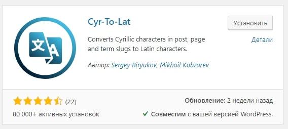 Cyr-To-Lat установка
