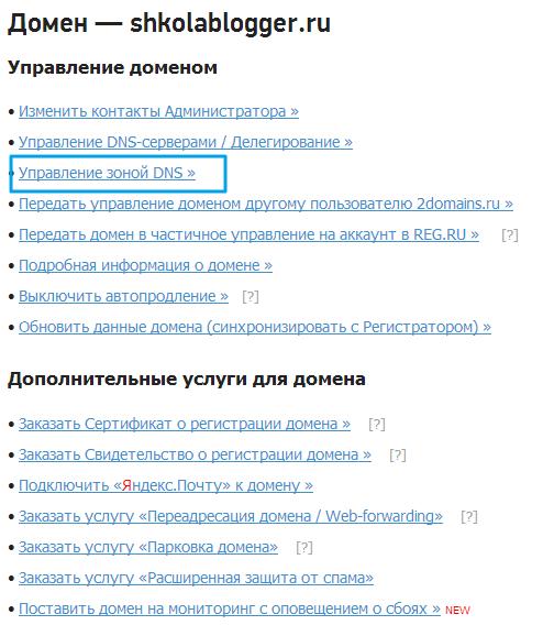 http://wordpressmania.ru/wp-content/uploads/2013/11/zona_dns.png