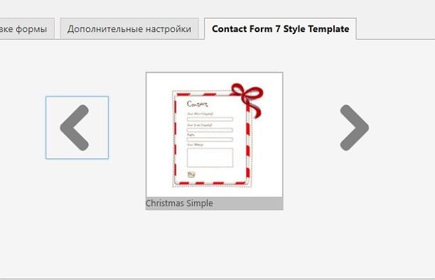 Style Template для контактов