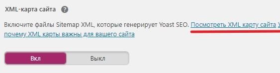 yoast seo карта xml