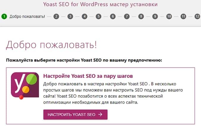 Настройки Yoast SEO общие