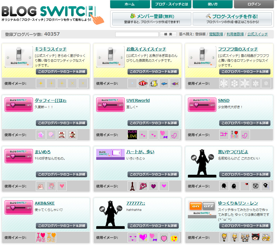 blog-switch
