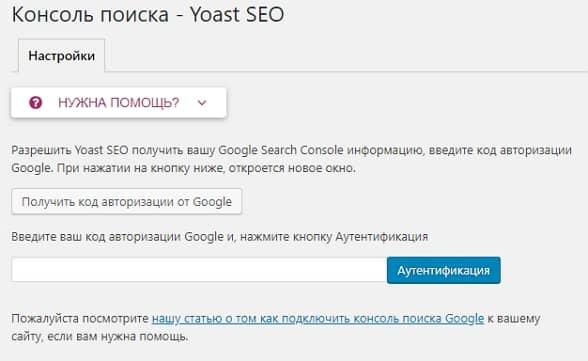 Подключение к Google Search Console