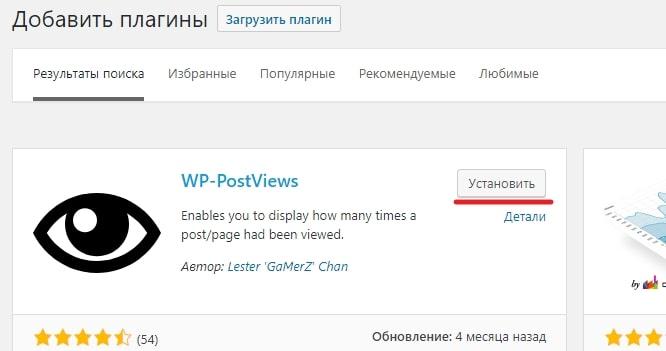Счётчик WP-PostViews
