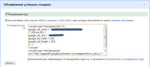 reklamnyj_code-300x135