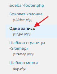 single-php