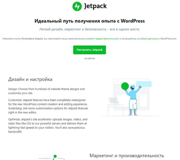 Jetpack установить