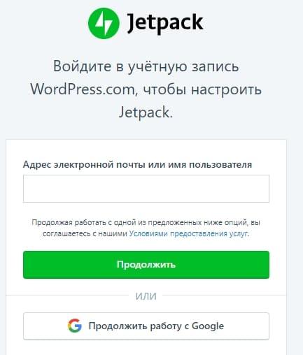 Войдите в учётную запись WordPress.com