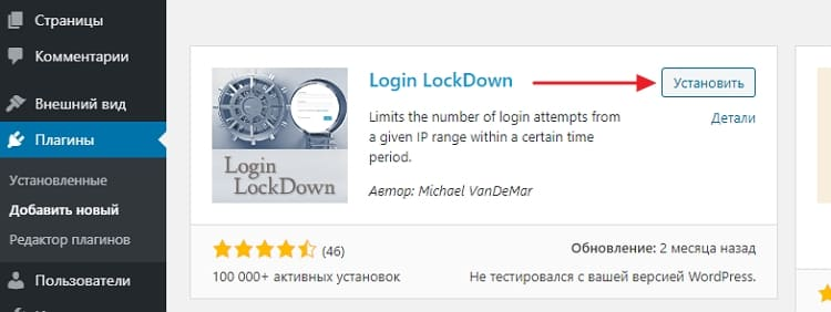 Login LockDown осуществляет защиту ресурса от взлома мошенниками