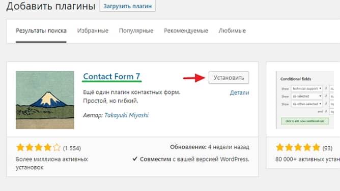 Установка Contact Form 7