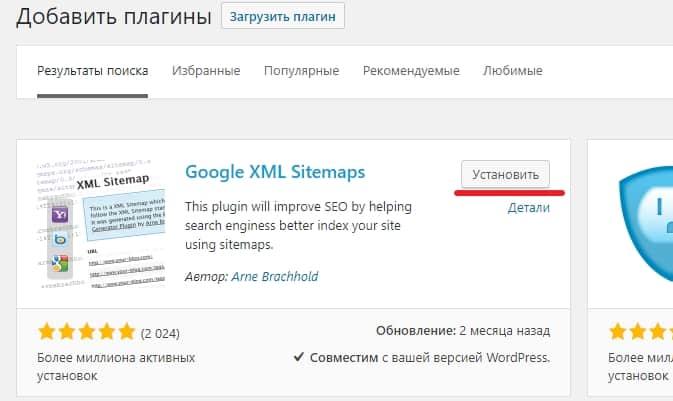 Установить Google XML Sitemaps
