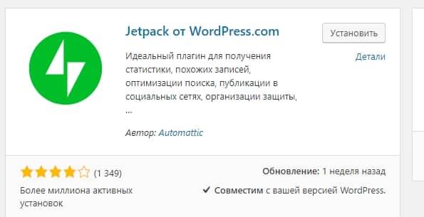 Jetpack от WordPress.com установка