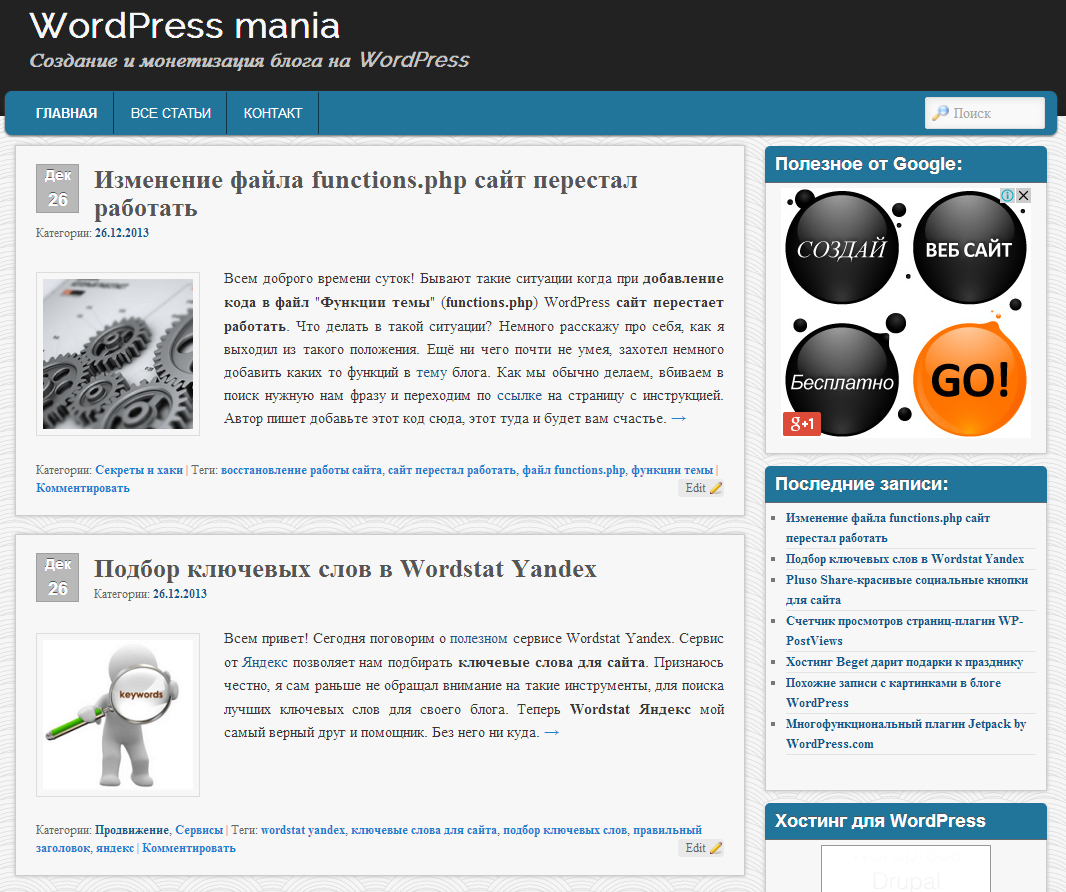 wordpressmania-ru