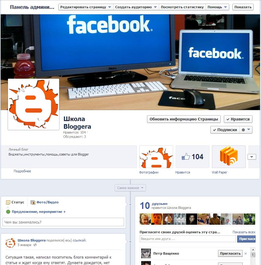 Facebook-Page-shkola-bloggera