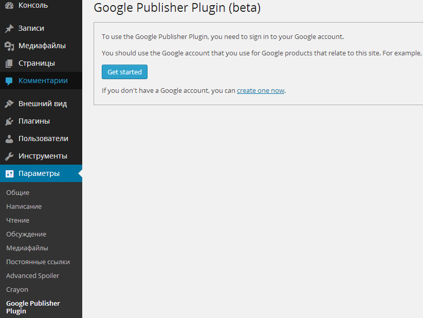 Get-started-Google- Publisher- Plugin